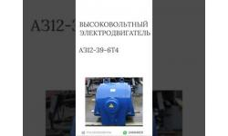 ВЫСОКОВОЛЬТНЫЙ ЭЛЕКТРОДВИГАТЕЛЬ АЗ12-39-6Т4