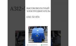 ВЫСОКОВОЛЬТНЫЙ ЭЛЕКТРОДВИГАТЕЛЬ АЗ12-52-8Т4