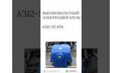 ВЫСОКОВОЛЬТНЫЙ ЭЛЕКТРОДВИГАТЕЛЬ АЗ12-52-6Т4
