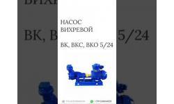 Вихревой насос ВК, ВКС, ВКО 5/24