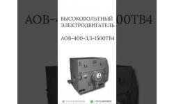 ВЫСОКОВОЛЬТНЫЙ ЭЛЕКТРОДВИГАТЕЛЬ АОВ-400-3,3-1500ТВ4
