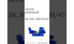Вихревой насос ВК, ВКС, ВКО 10/45