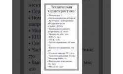 ВЫСОКОВОЛЬТНЫЙ ЭЛЕКТРОДВИГАТЕЛЬ ДАЗО4-450Y-8У1