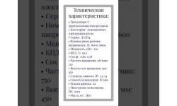 ВЫСОКОВОЛЬТНЫЙ ЭЛЕКТРОДВИГАТЕЛЬ ДАЗО4-450X-8Т2