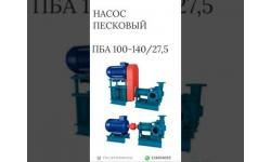 Песковый насос ПБА 100-140/27,5