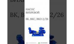 Вихревой насос ВК,ВКС, ВКО 2/26