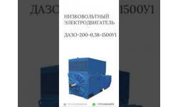 Низковольтный электродвигатель ДАЗО-200-0,38-1500У1