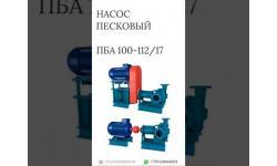 Песковый насос ПБА 100-112/17