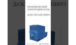 Низковольтный электродвигатель ДАЗО-315-0,38-1500У1